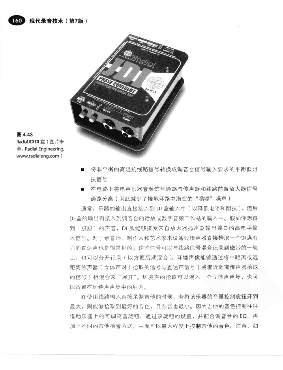 现代录音技术(第7版) 187