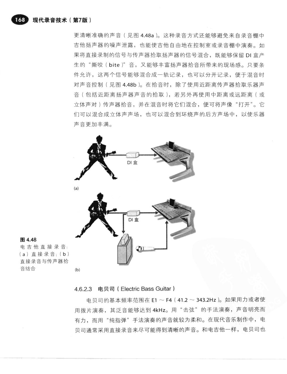 现代录音技术(第7版) 195