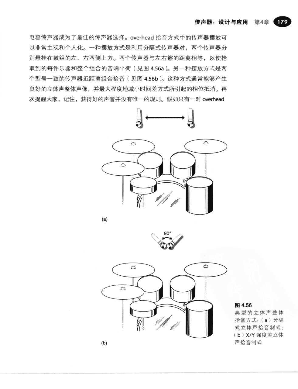 现代录音技术(第7版) 206