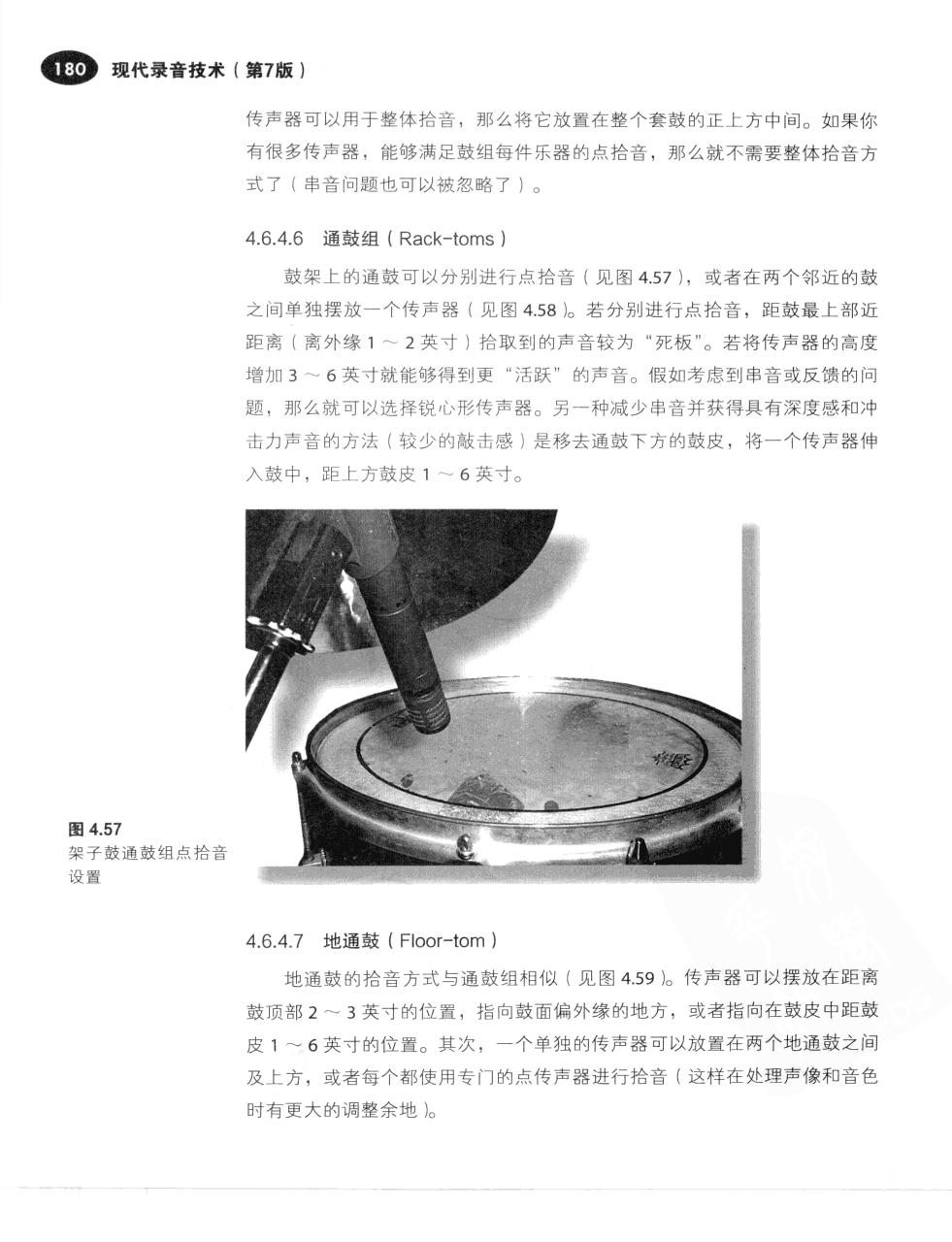 现代录音技术(第7版) 207