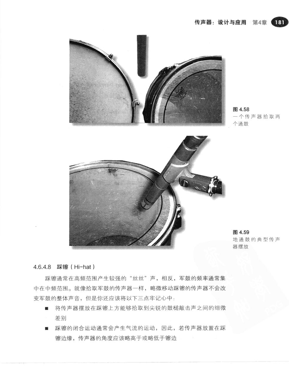 现代录音技术(第7版) 208