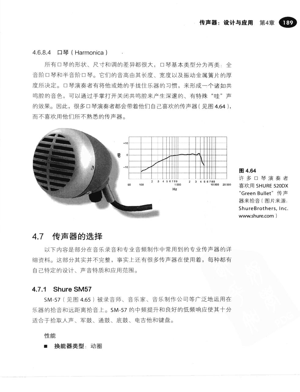 现代录音技术(第7版) 216
