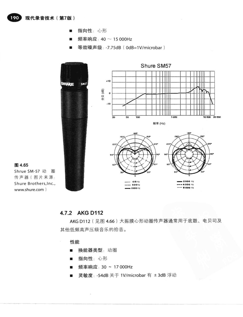 现代录音技术(第7版) 217