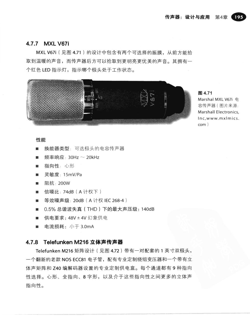 现代录音技术(第7版) 222
