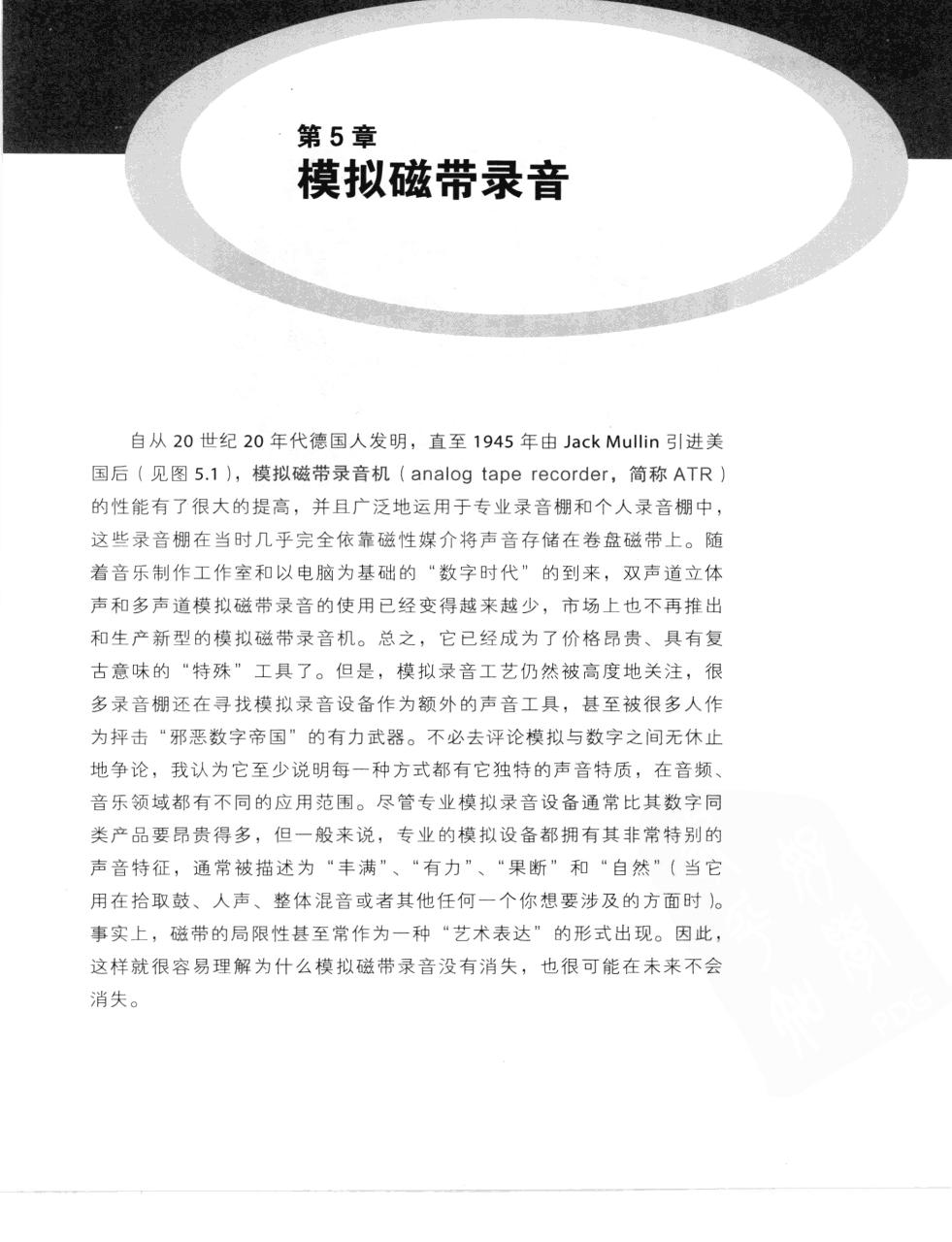 现代录音技术(第7版) 224