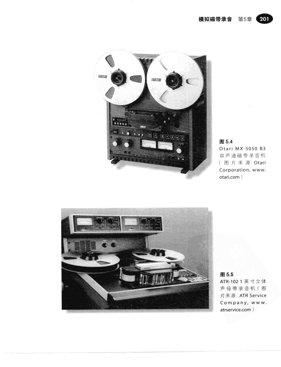 现代录音技术(第7版) 228