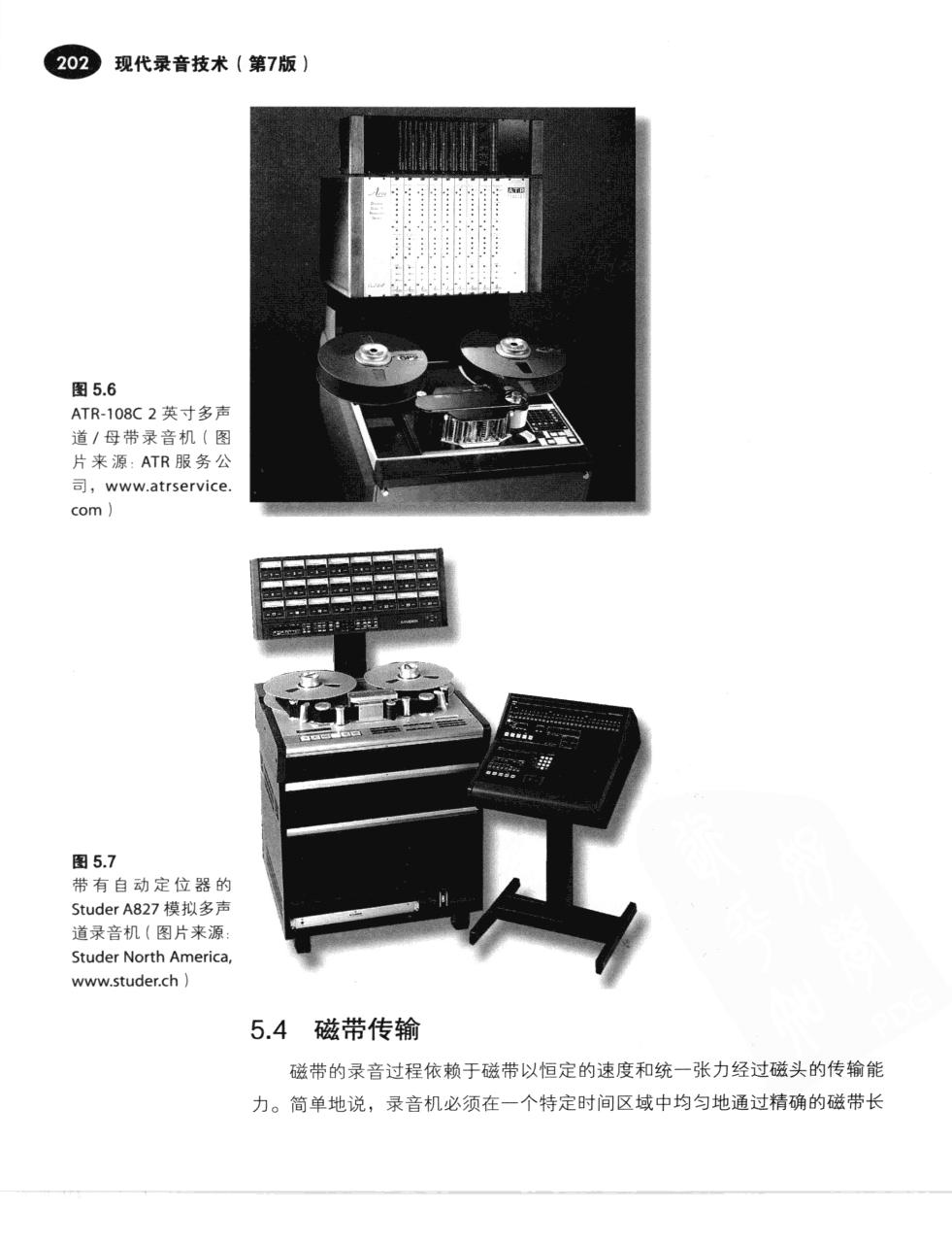 现代录音技术(第7版) 229