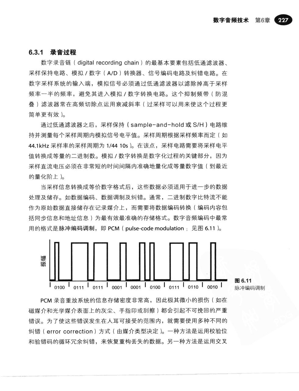 现代录音技术(第7版) 254