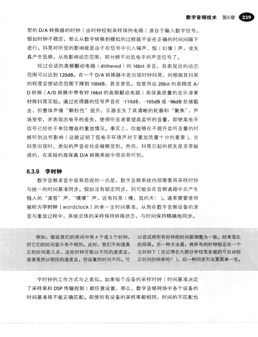 现代录音技术(第7版) 266