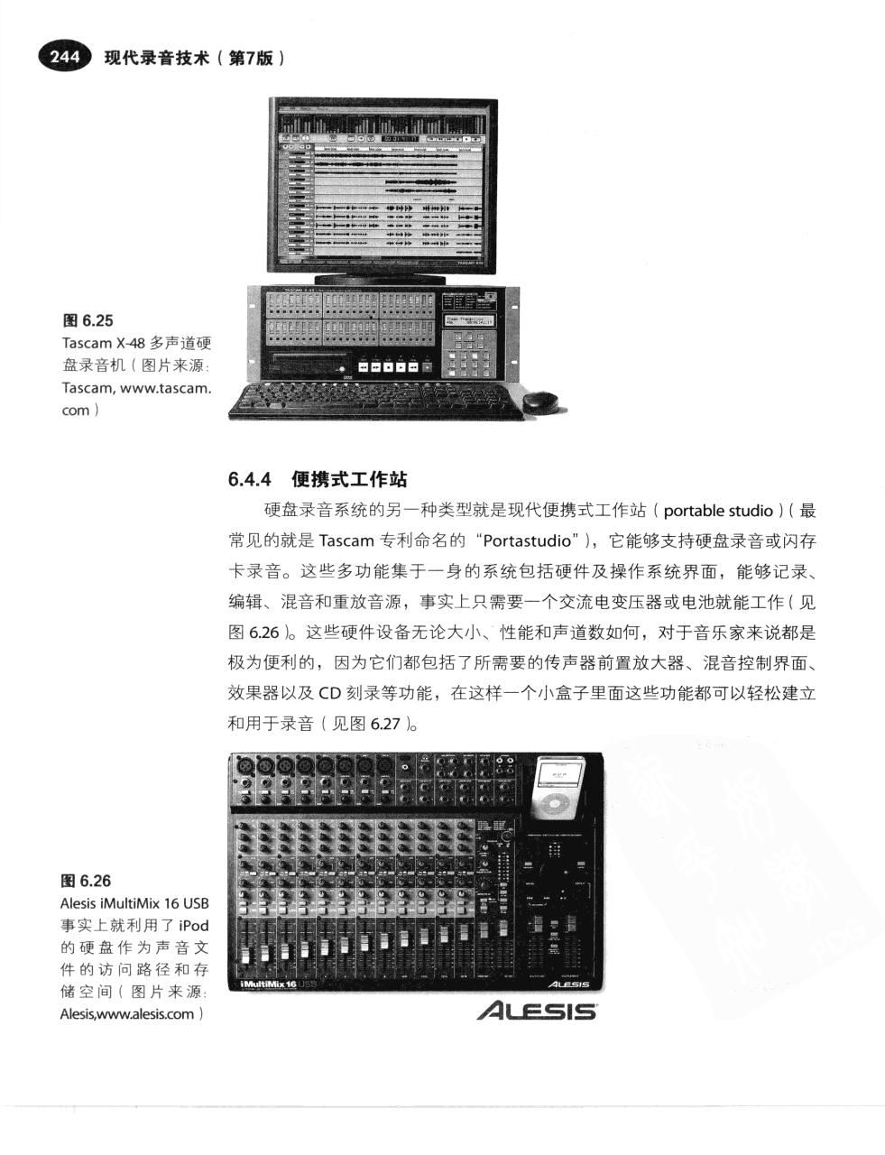 现代录音技术(第7版) 271
