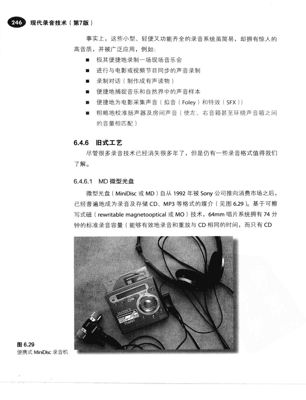 现代录音技术(第7版) 273