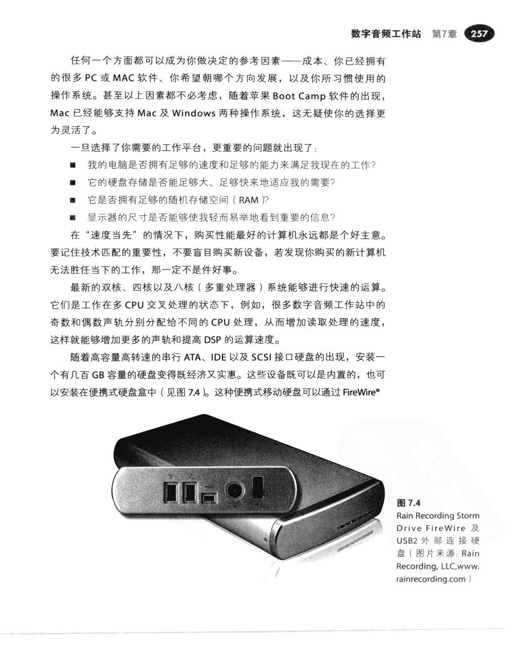 现代录音技术(第7版) 284