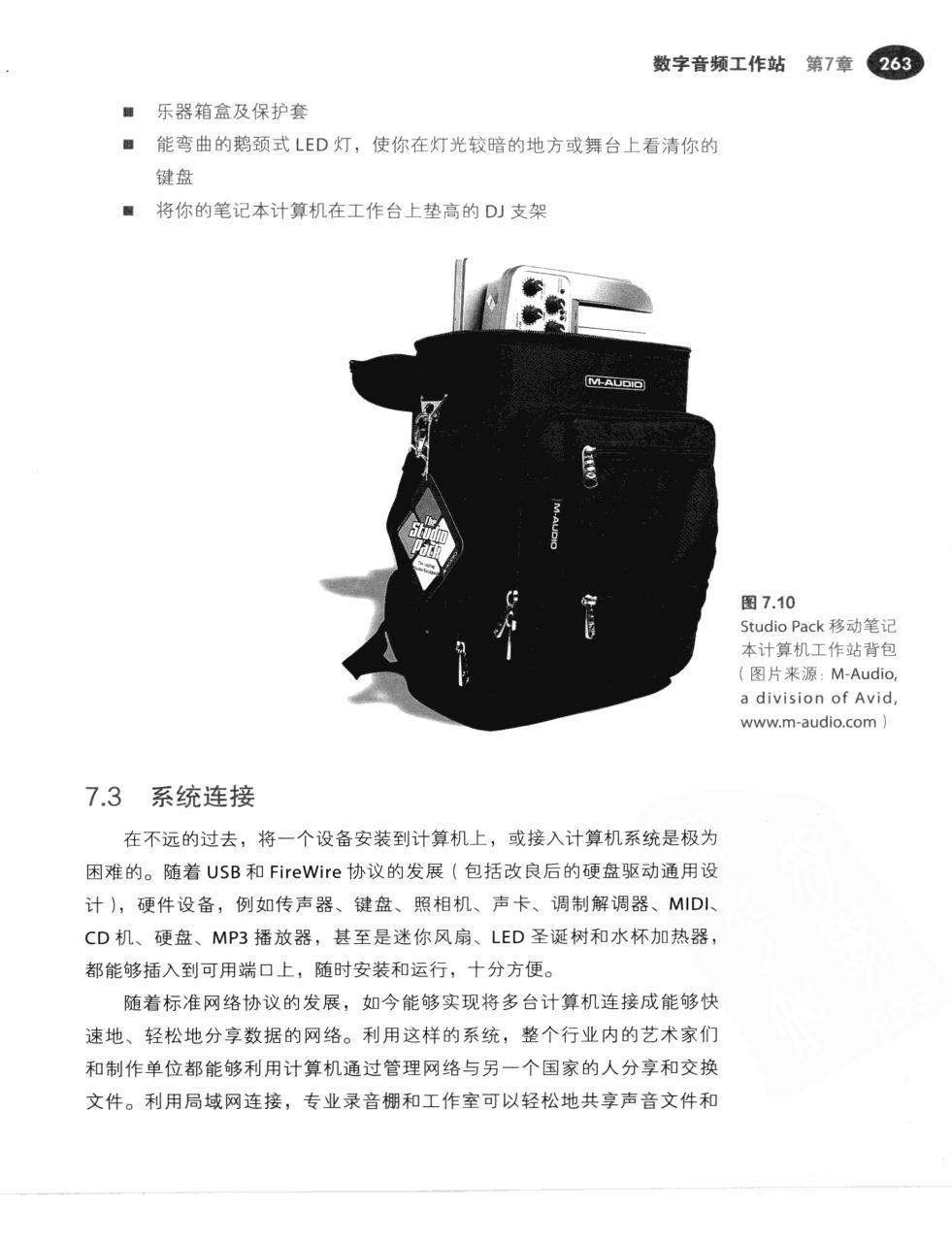 现代录音技术(第7版) 290