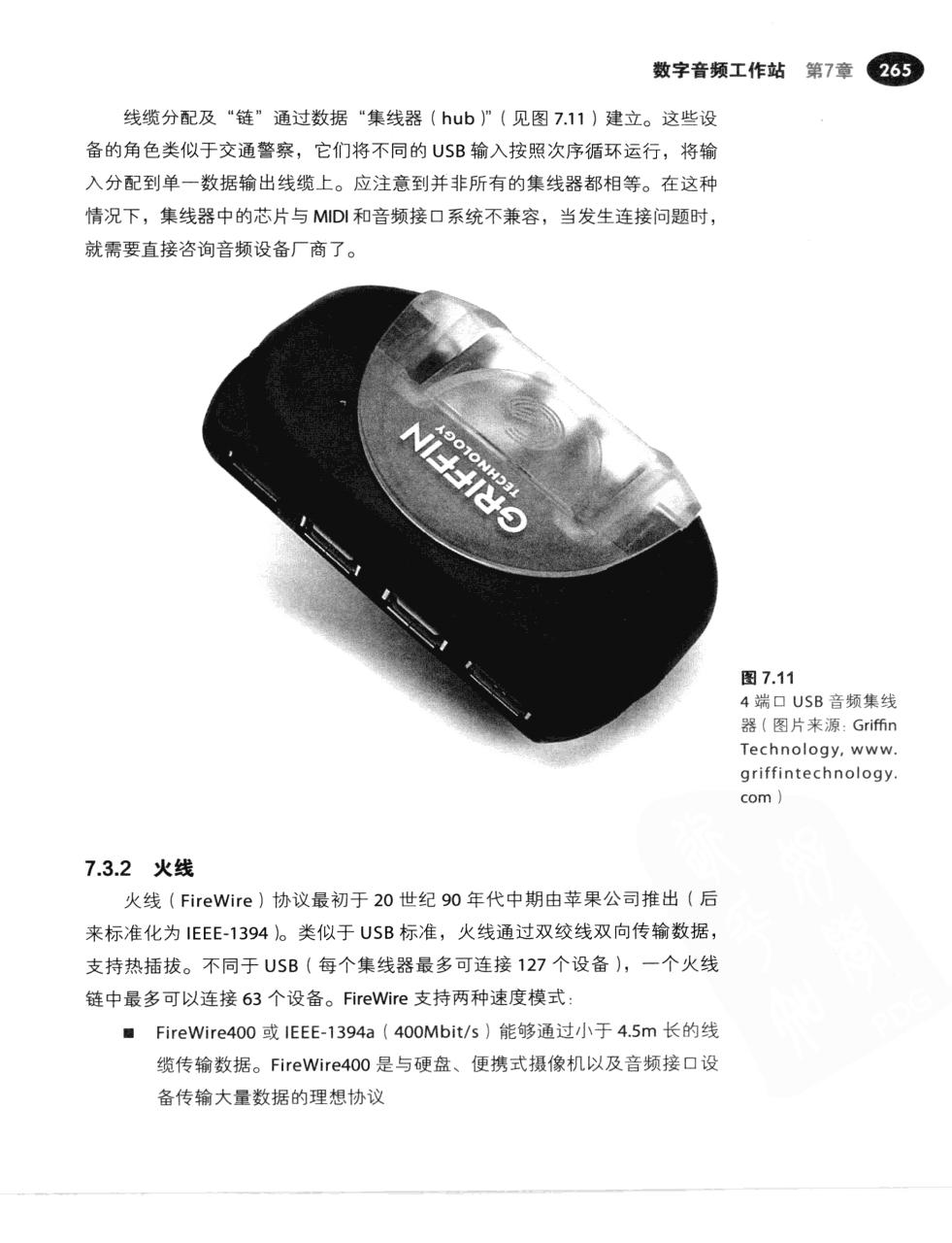 现代录音技术(第7版) 292