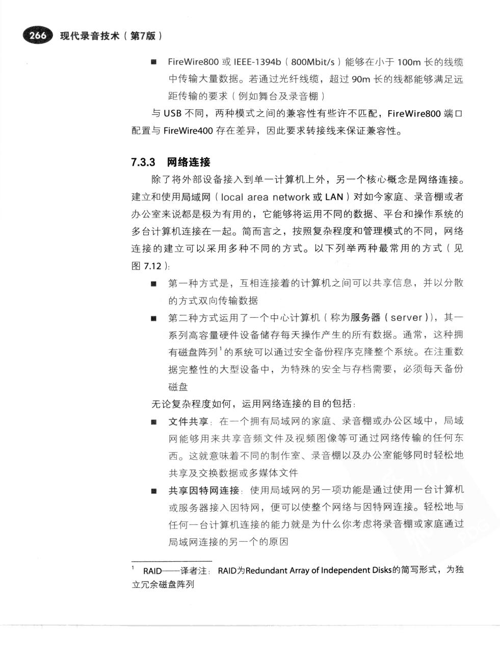 现代录音技术(第7版) 293