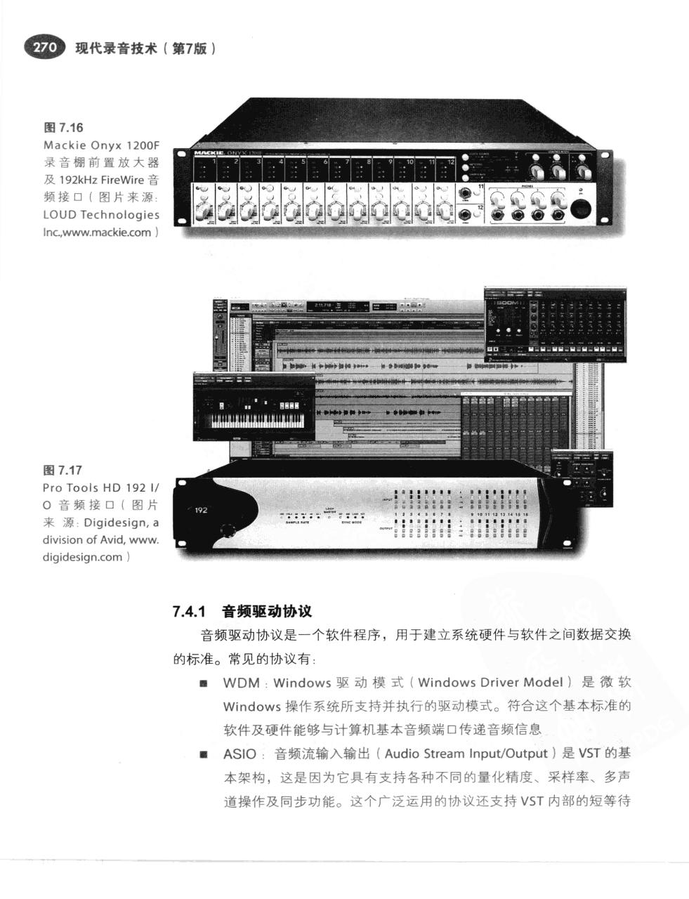 现代录音技术(第7版) 297