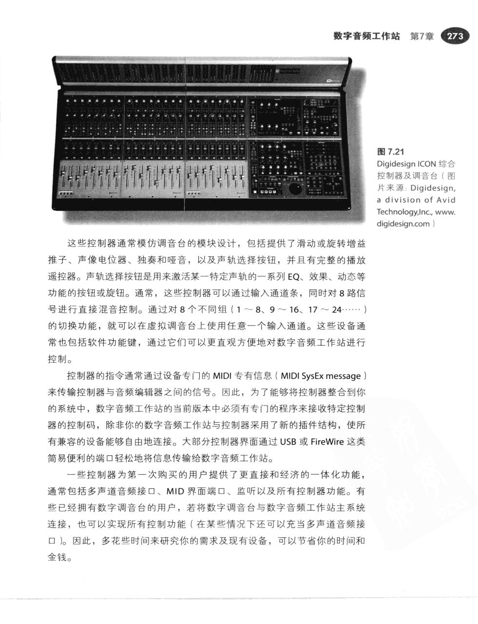 现代录音技术(第7版) 300