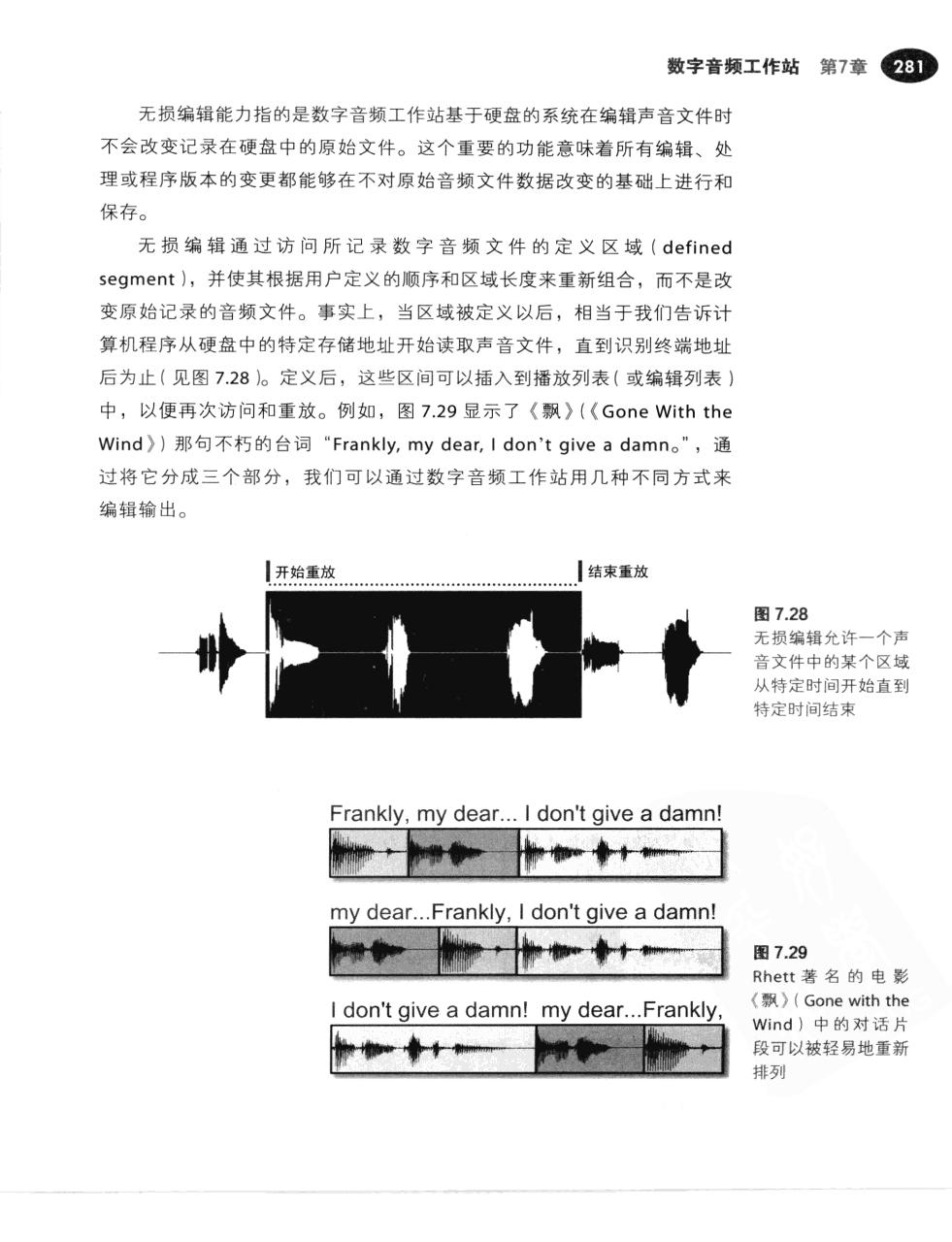 现代录音技术(第7版) 308