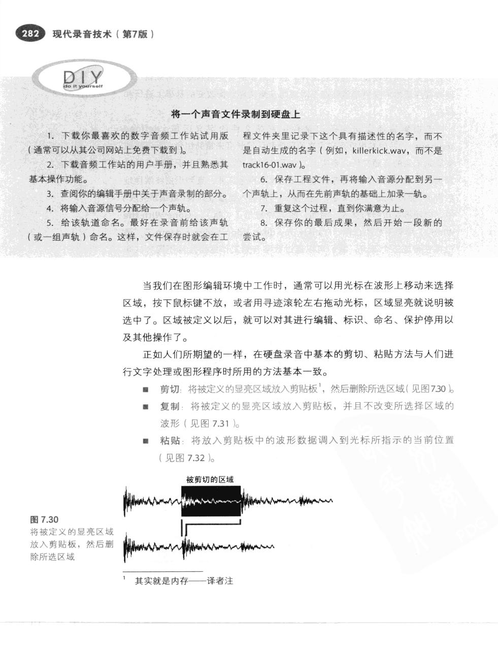 现代录音技术(第7版) 309