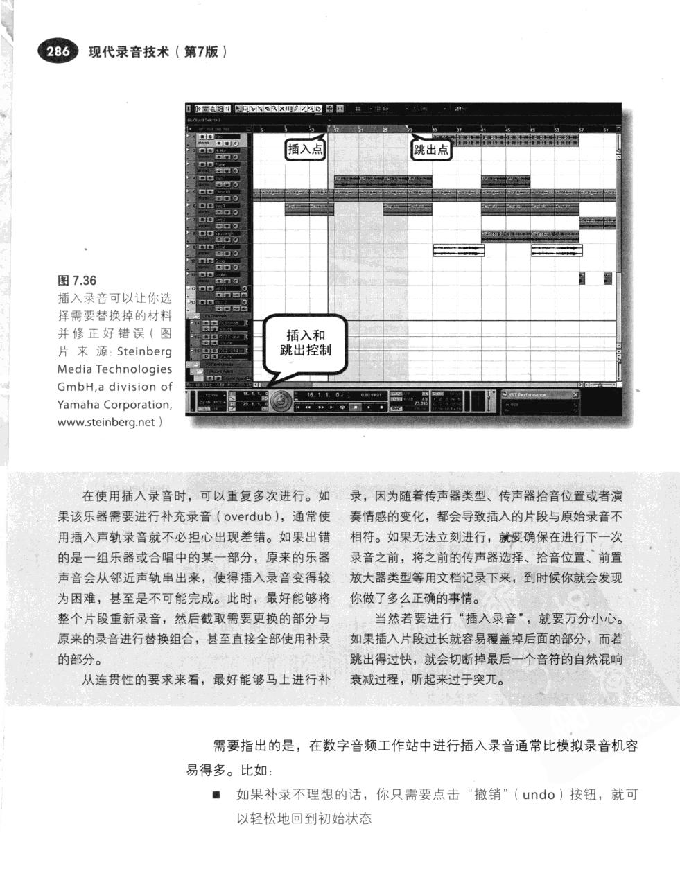 现代录音技术(第7版) 313