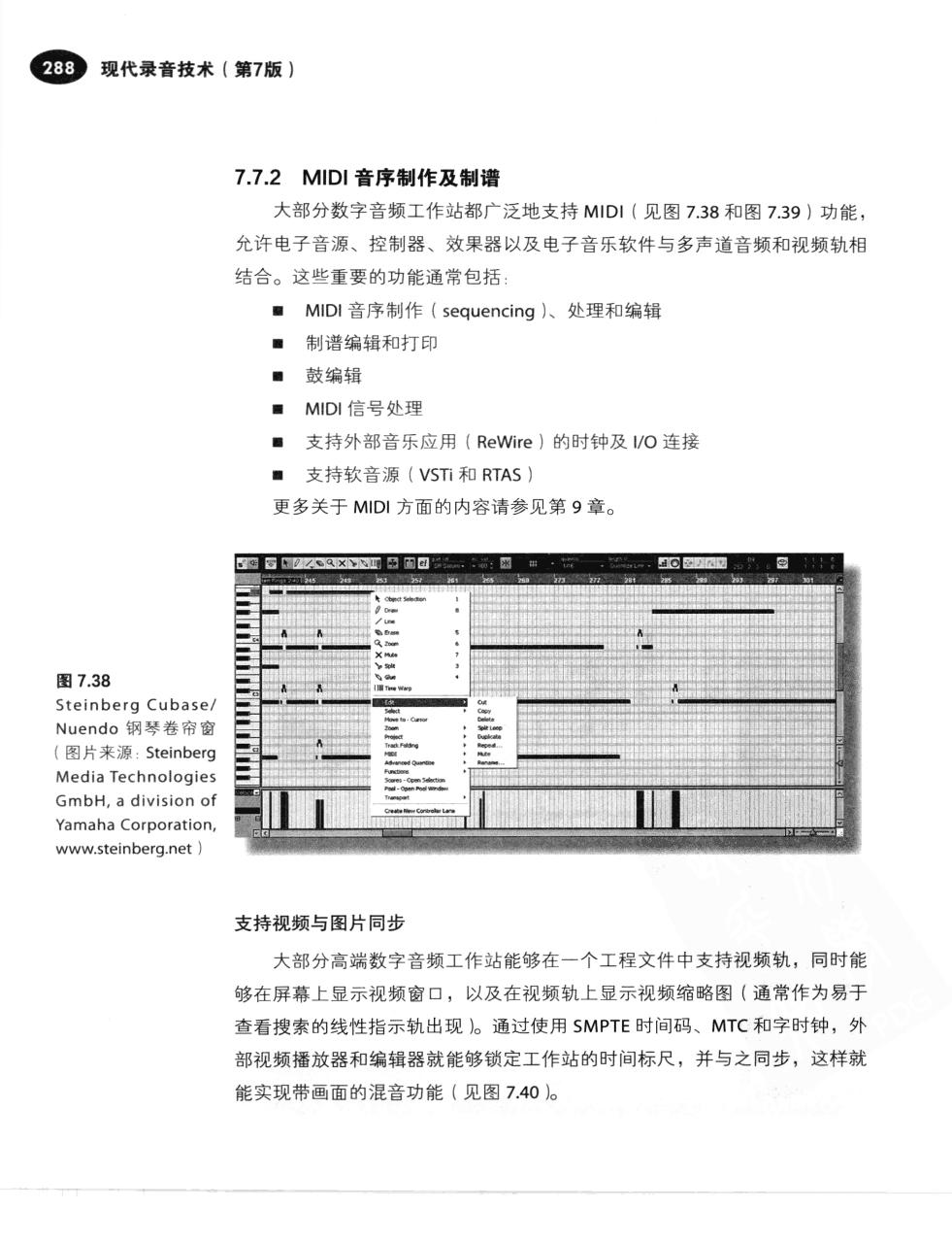 现代录音技术(第7版) 315