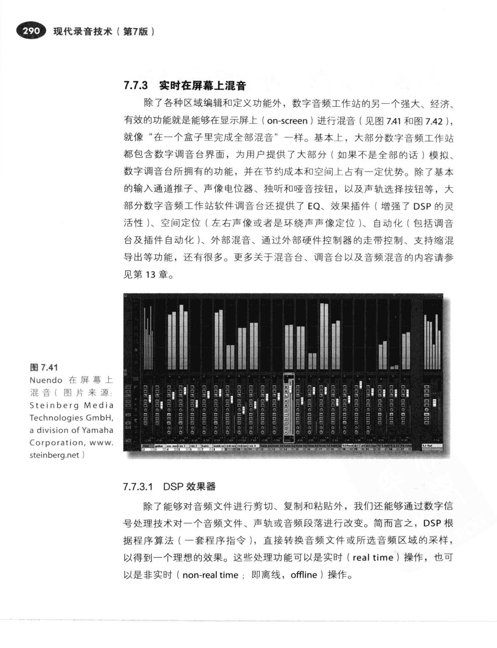 现代录音技术(第7版) 317
