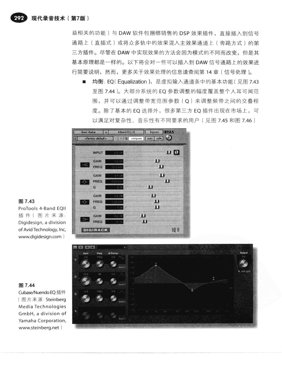 现代录音技术(第7版) 319