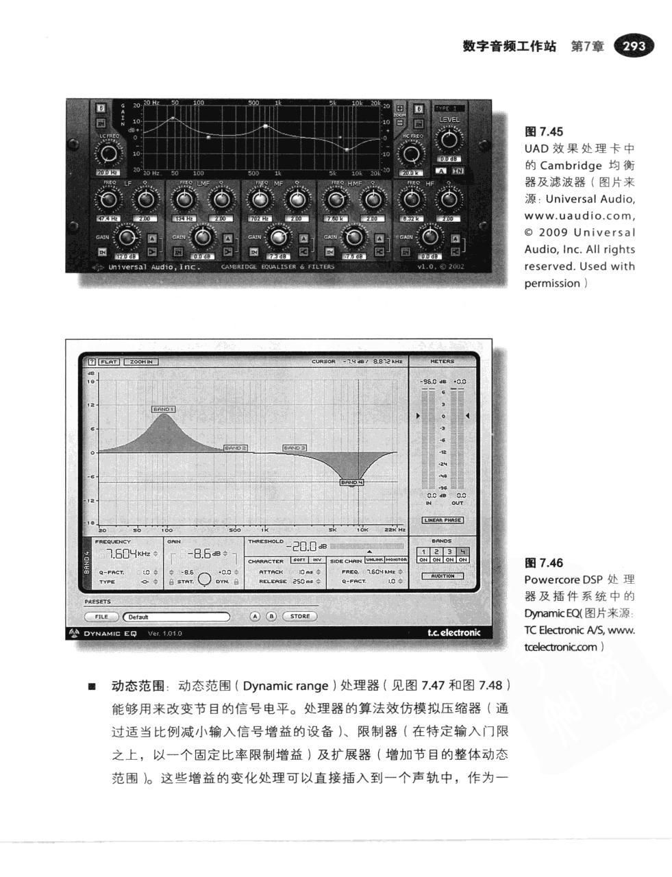 现代录音技术(第7版) 320