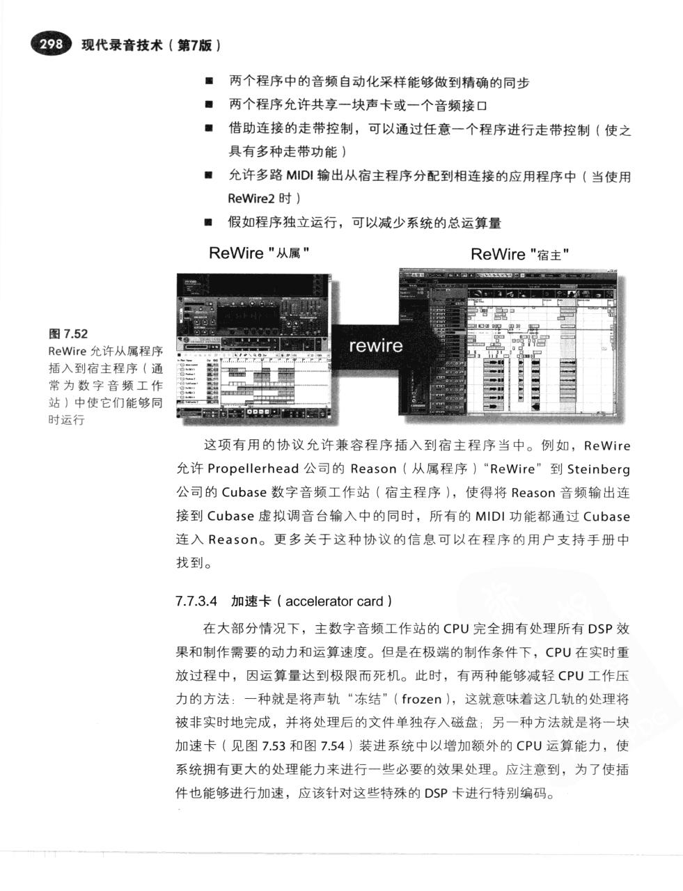 现代录音技术(第7版) 325