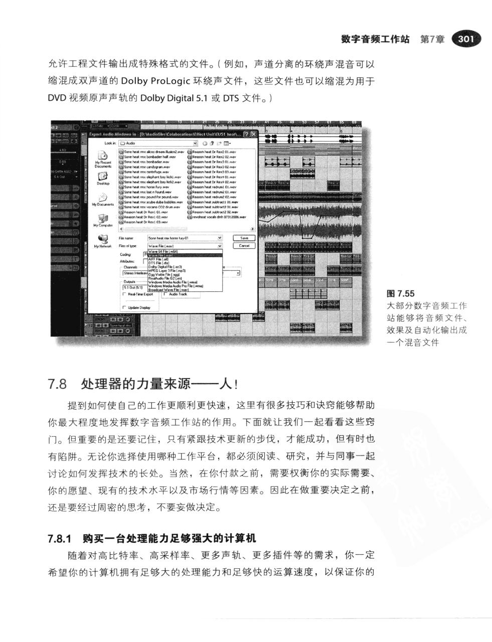 现代录音技术(第7版) 328