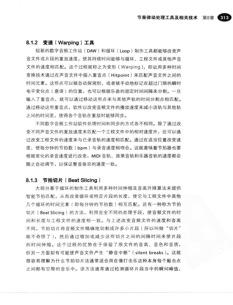 现代录音技术(第7版) 340