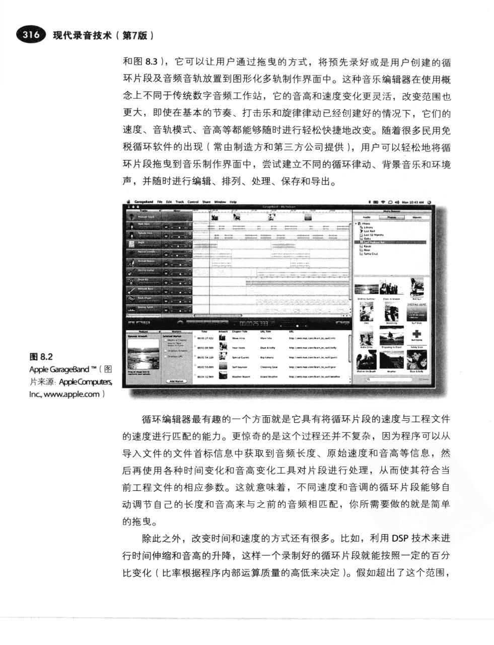 现代录音技术(第7版) 343