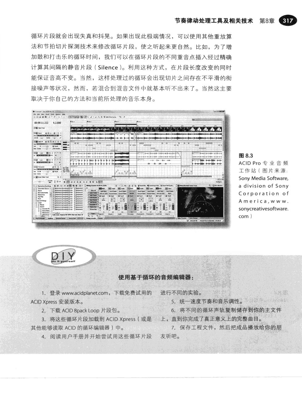 现代录音技术(第7版) 344