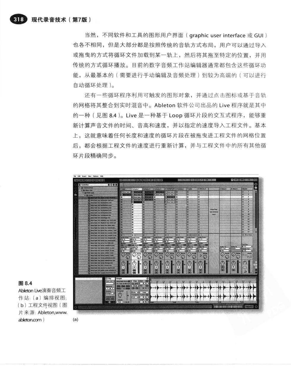 现代录音技术(第7版) 345