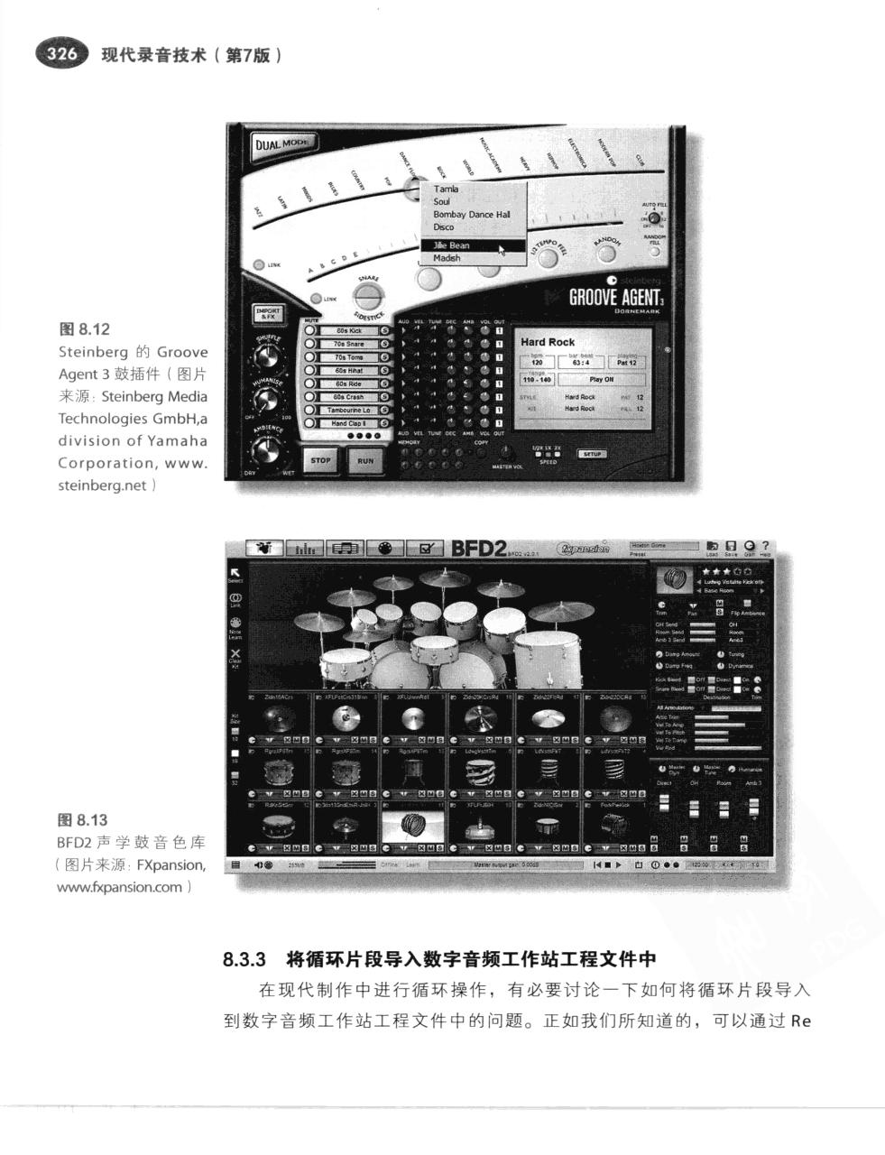 现代录音技术(第7版) 353