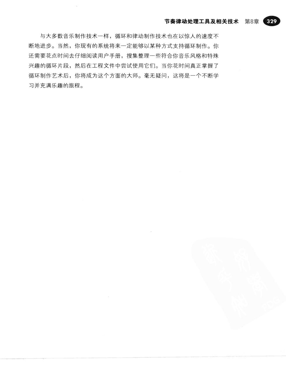 现代录音技术(第7版) 356