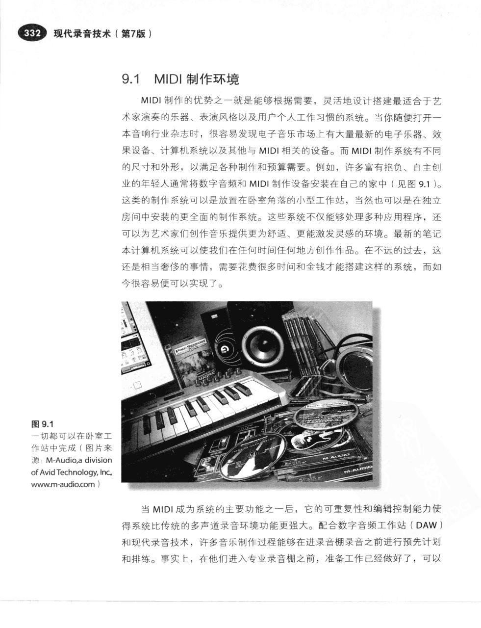 现代录音技术(第7版) 359