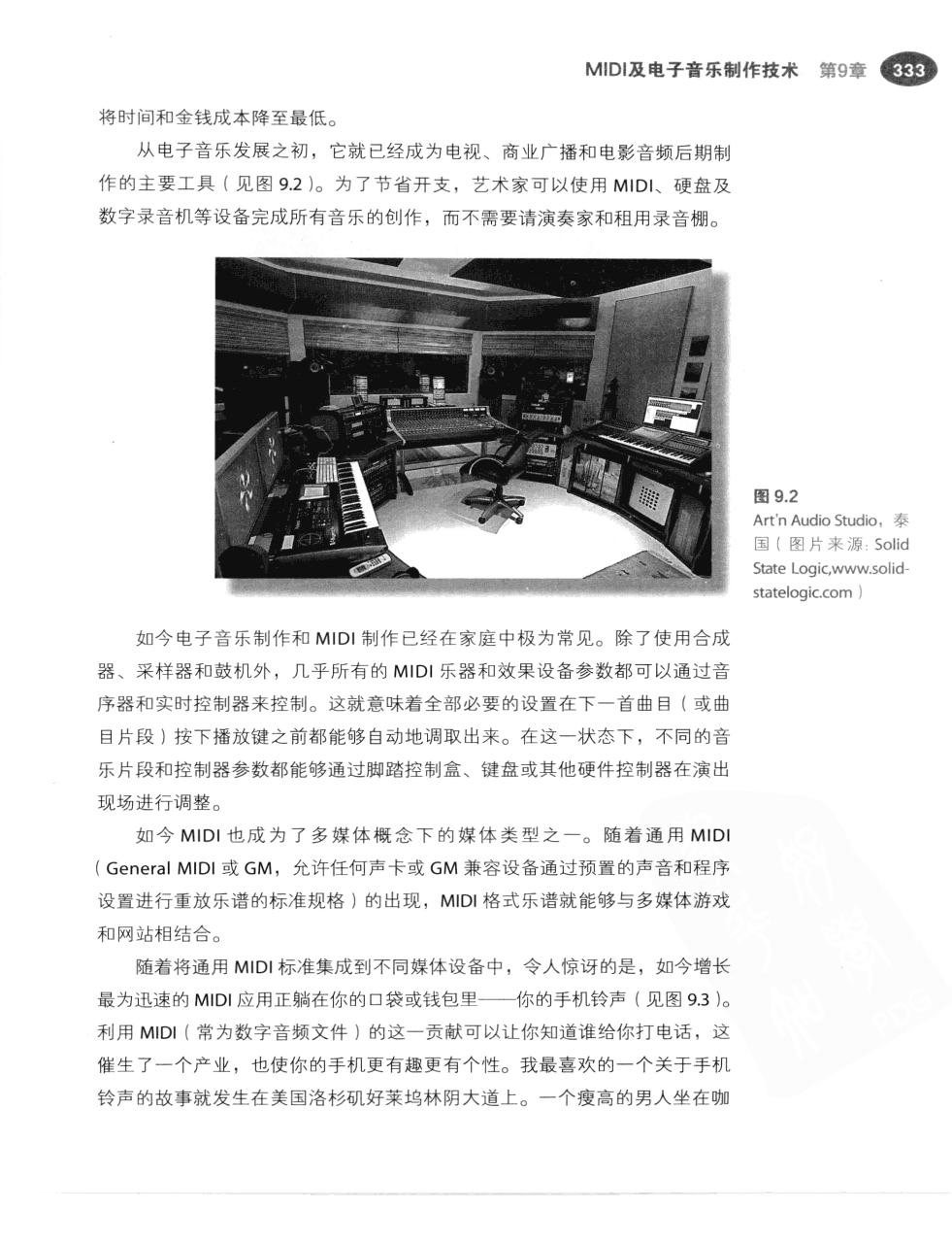 现代录音技术(第7版) 360