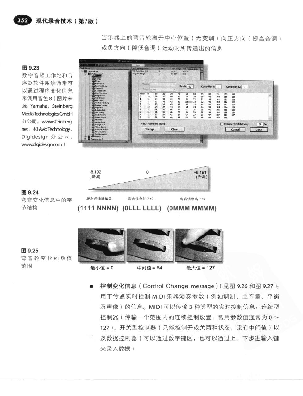 现代录音技术(第7版) 379