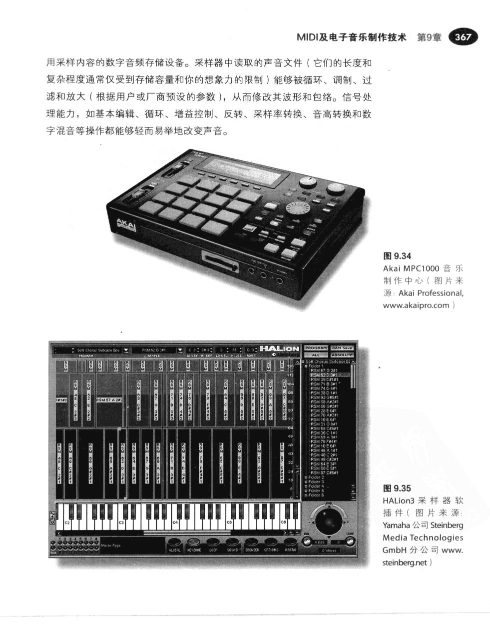 现代录音技术(第7版) 394