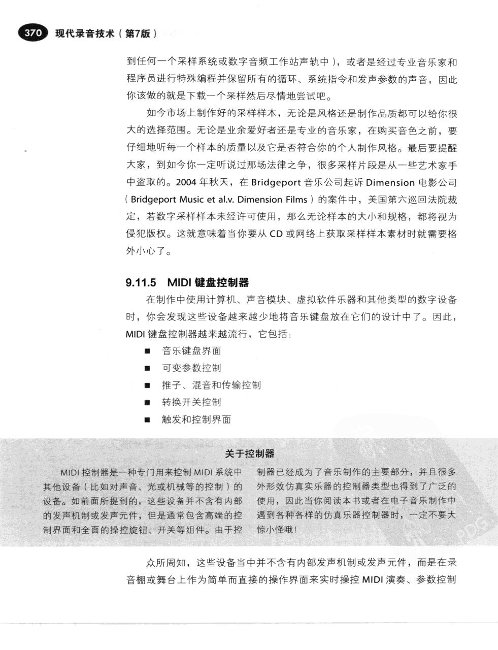 现代录音技术(第7版) 397