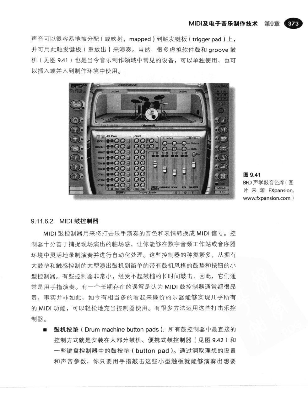 现代录音技术(第7版) 400