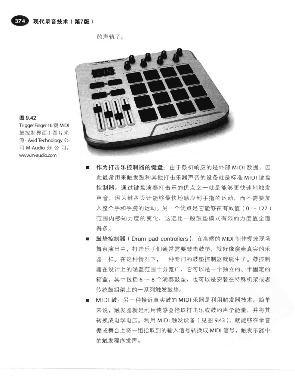 现代录音技术(第7版) 401