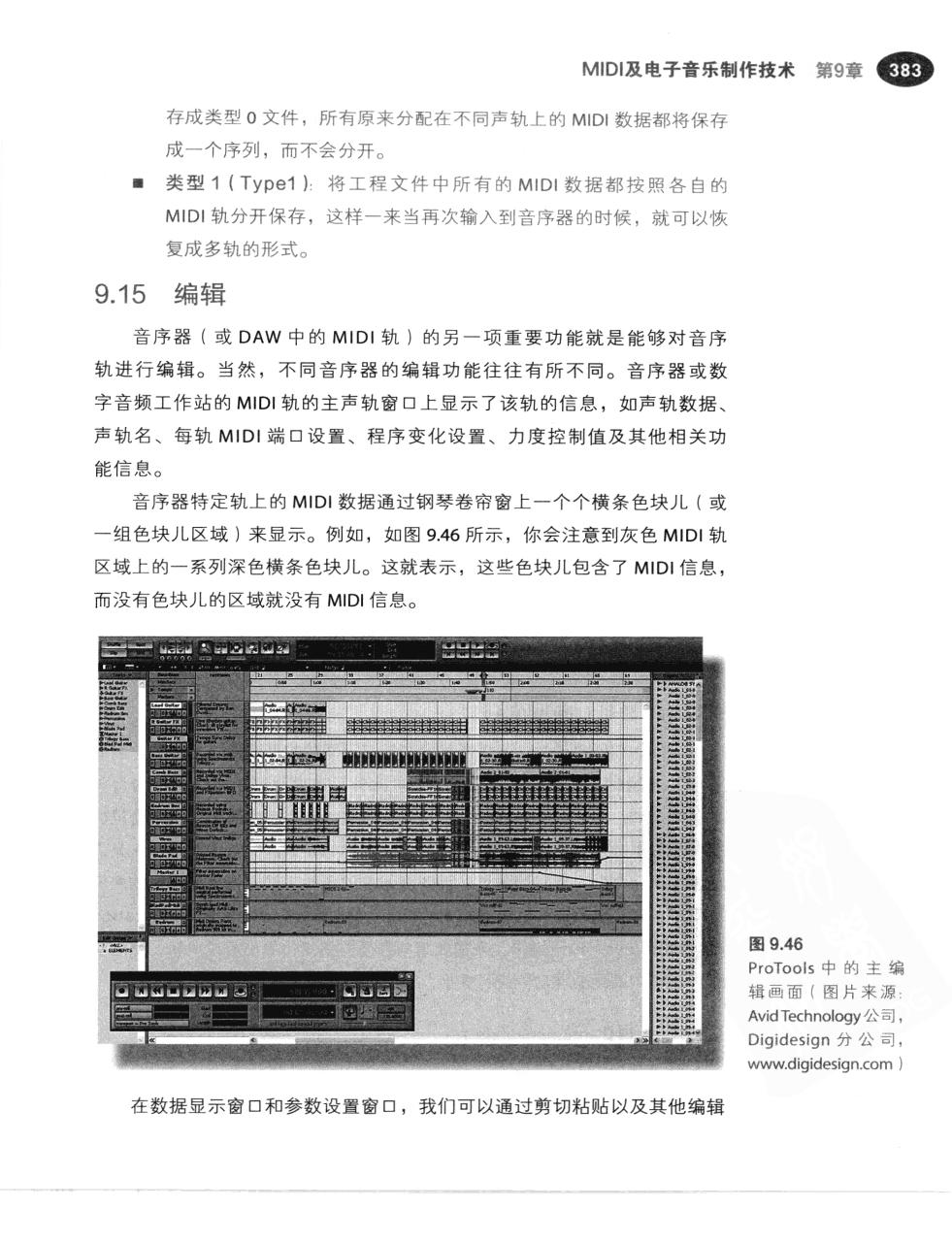现代录音技术(第7版) 410