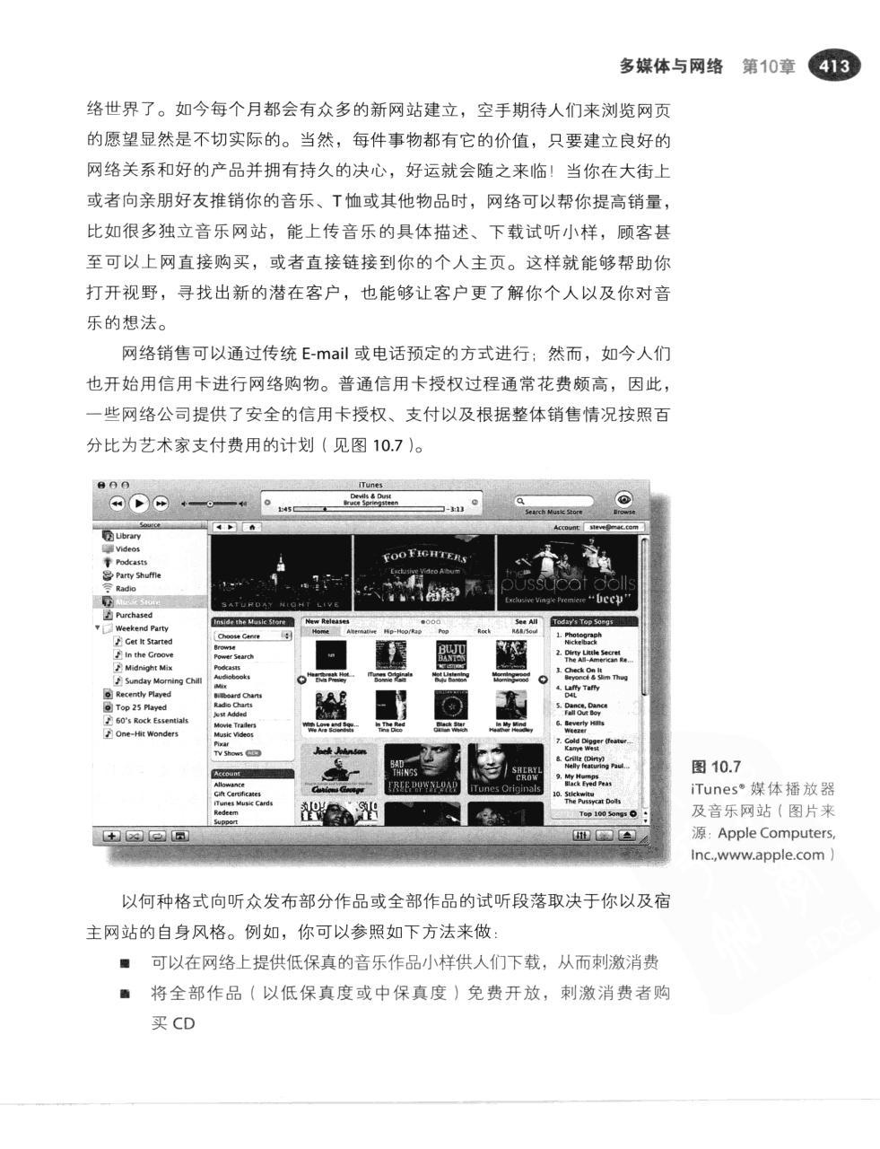 现代录音技术(第7版) 440