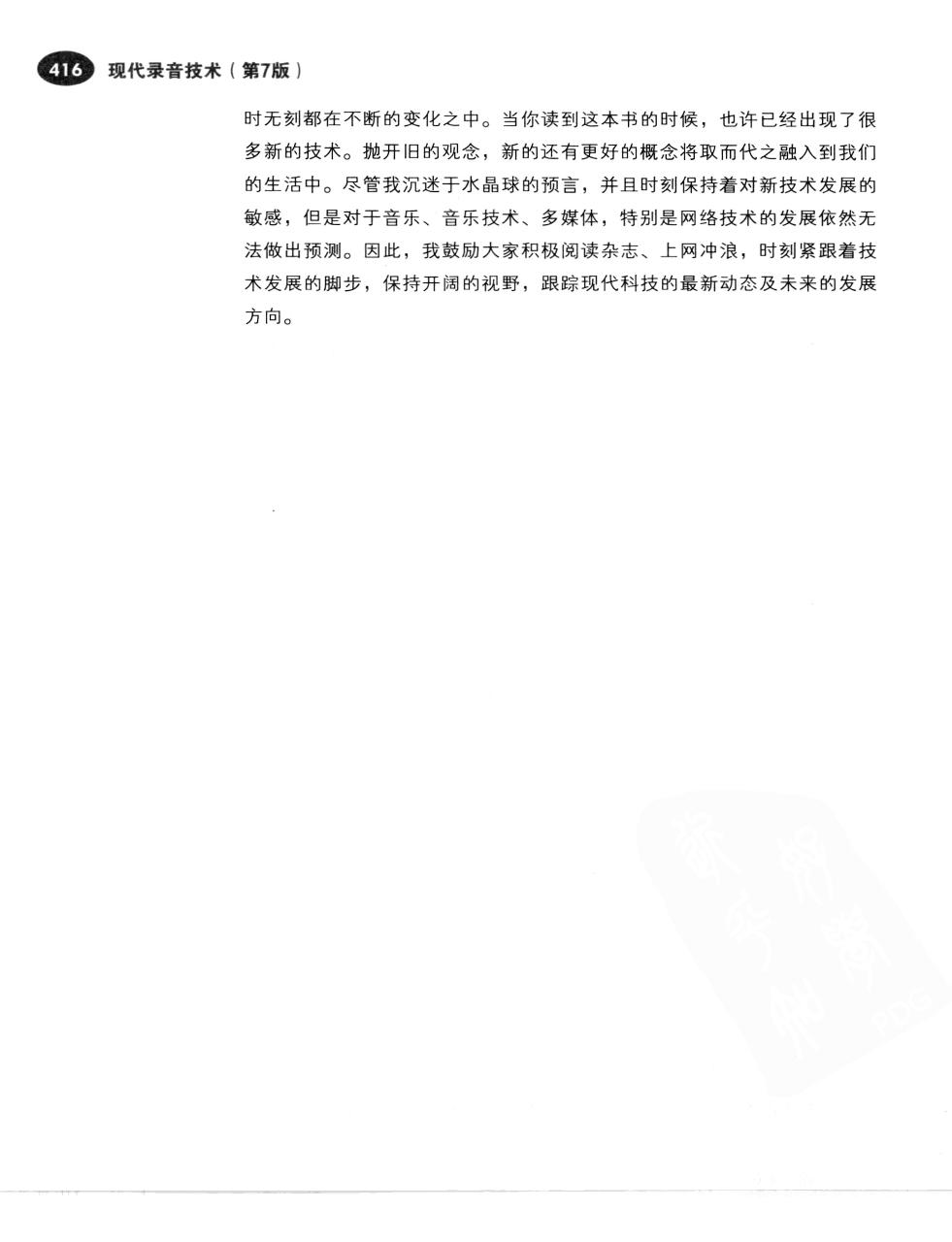 现代录音技术(第7版) 443