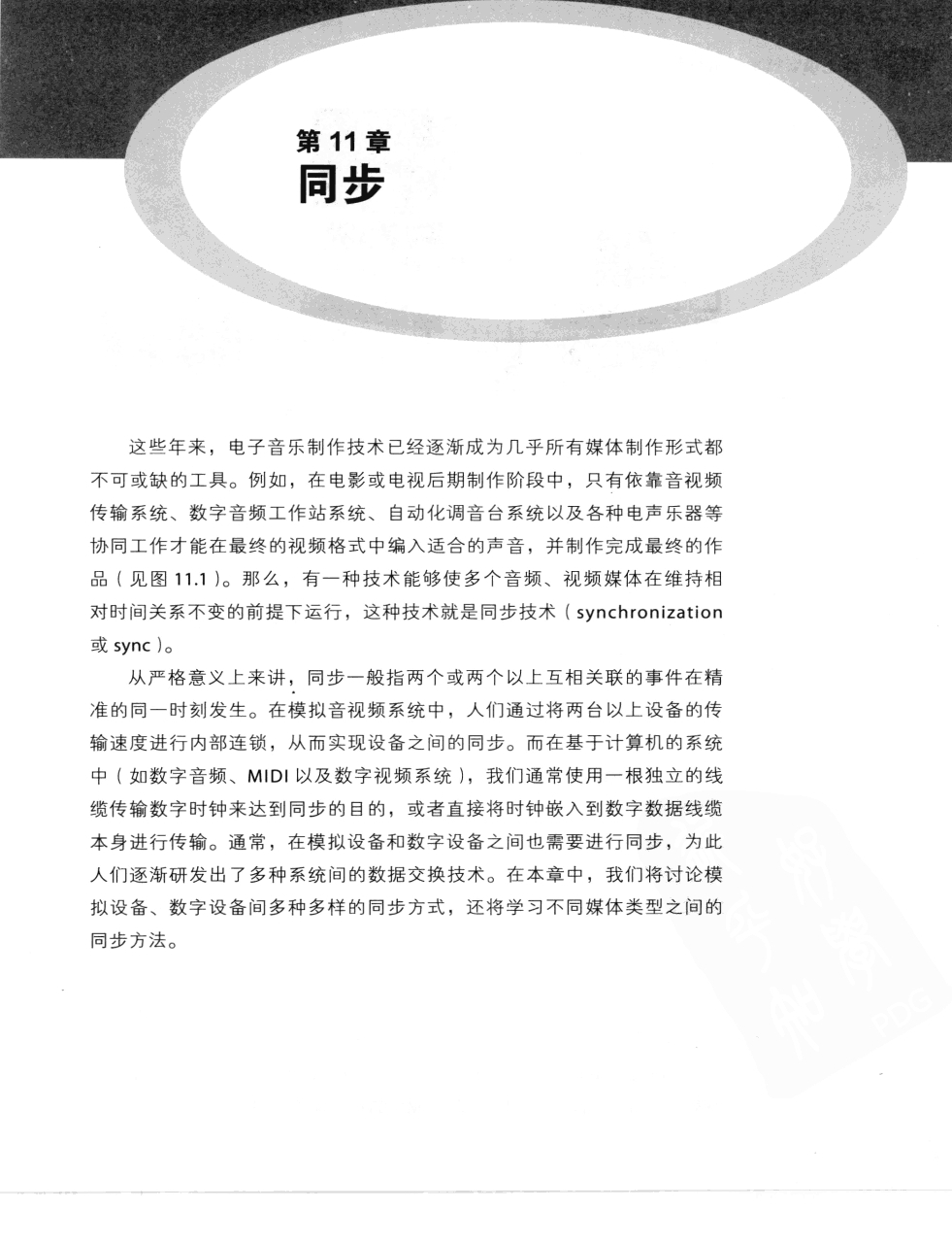 现代录音技术(第7版) 444