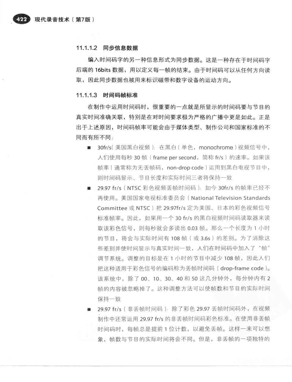 现代录音技术(第7版) 449