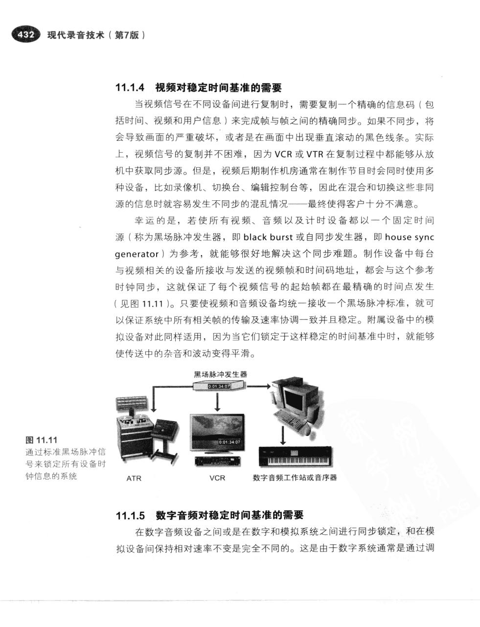 现代录音技术(第7版) 459