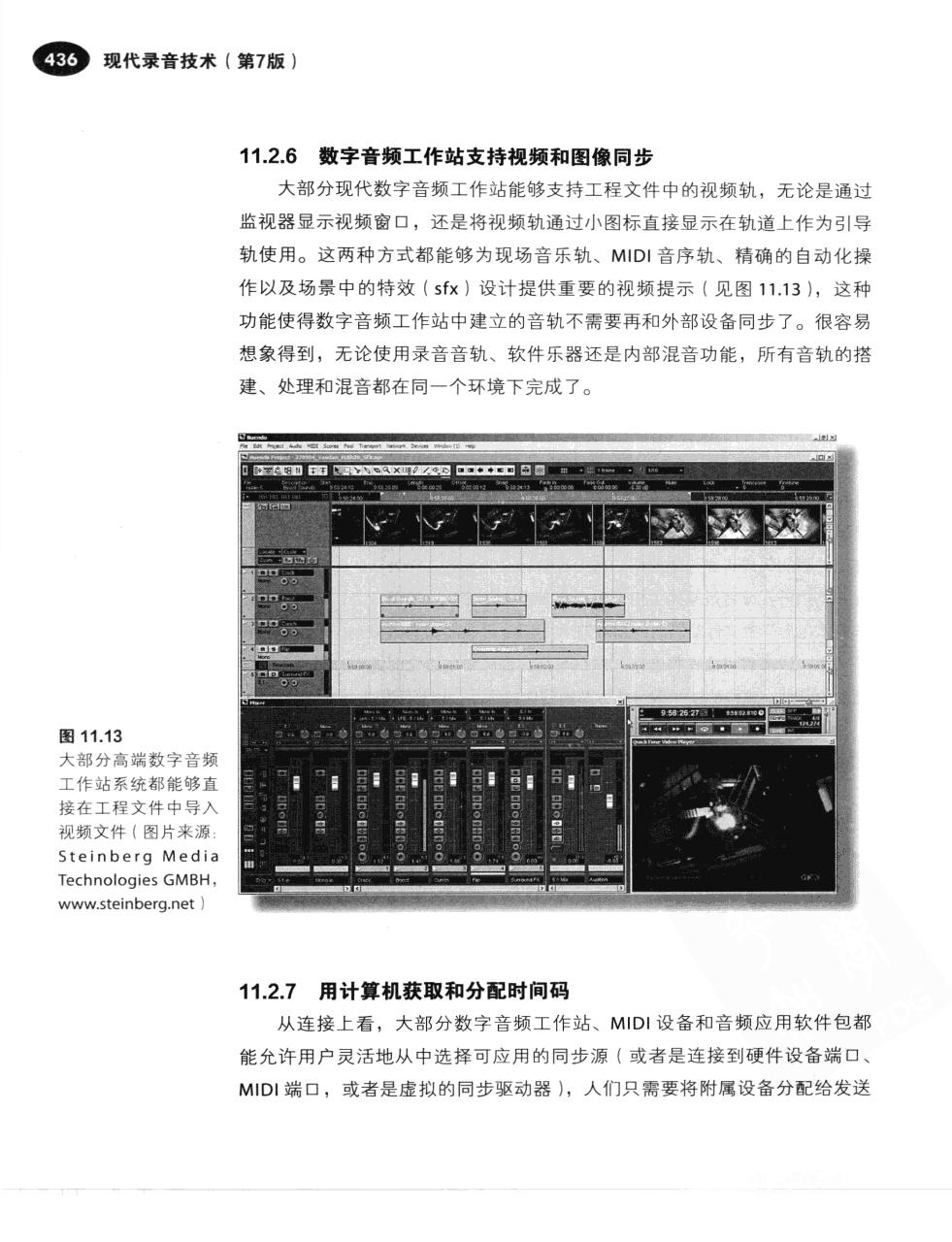 现代录音技术(第7版) 463